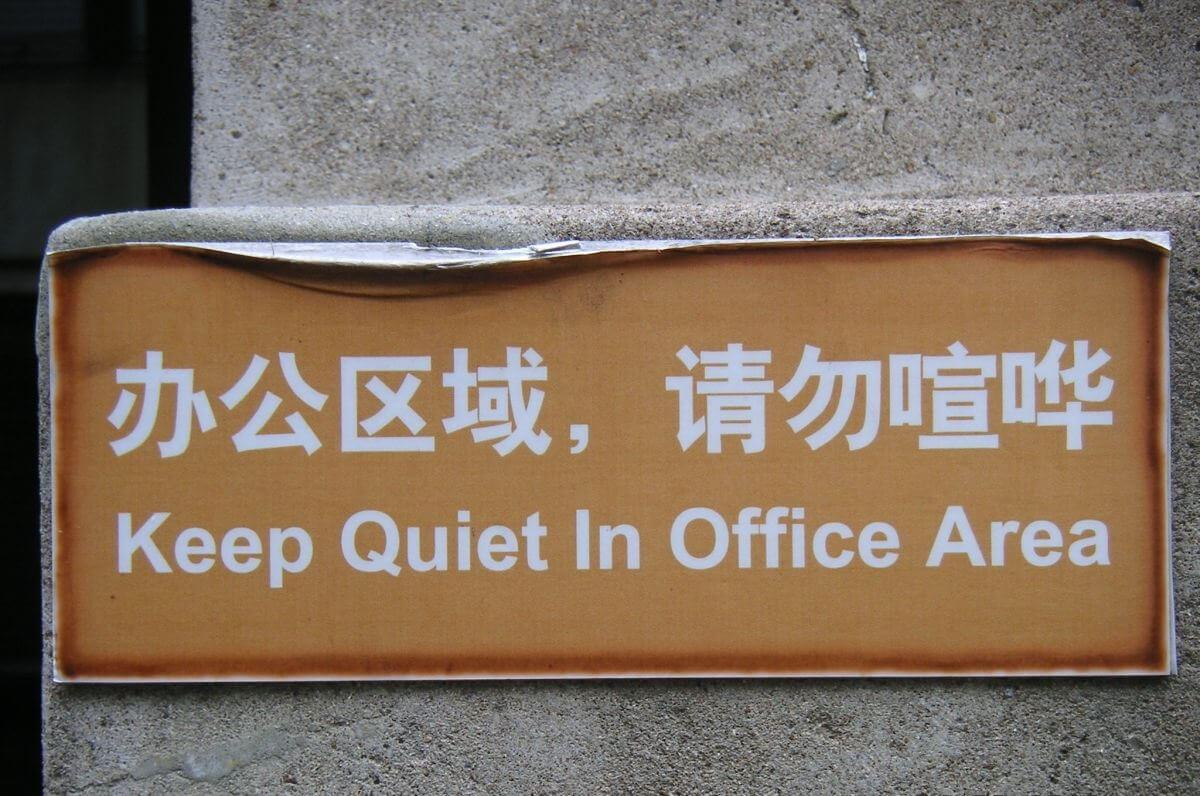 Keep-quiet-in-Office-Area